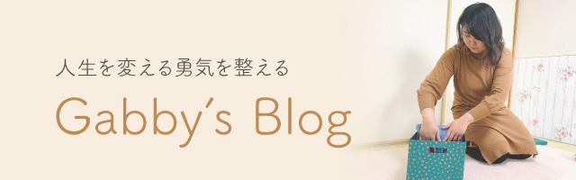 こんまり流片づけコンサルタントGabby Ohwaの乙女のための人生を変える勇気を整えるGabby's Blog